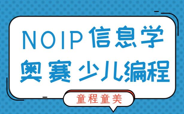 北京远洋未来广场童程童美信息学奥赛