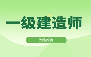 淮南2020年一级建造师培训班多少钱