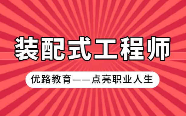 武汉武昌优路装配式工程师培训
