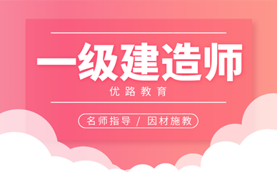 九江一级建造师2020年报考新政策