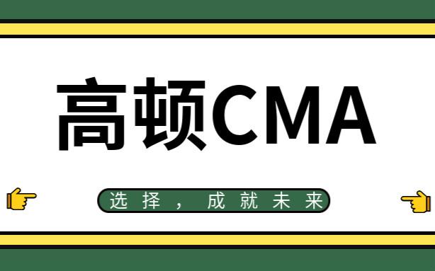 南昌江财蛟桥高顿财经CMA培训课程