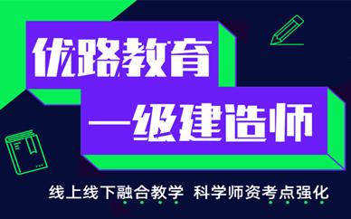 芜湖一级建造师培训哪家好?多少钱?