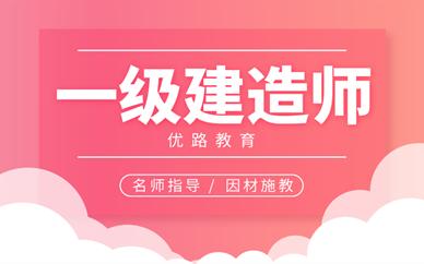 蚌埠一级建造师培训班_地址_电话