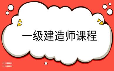 合肥三孝口一级建造师培训多少钱?