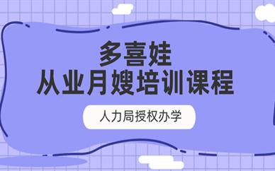 深圳上步中路多喜娃从业月嫂(母婴护理师)培训