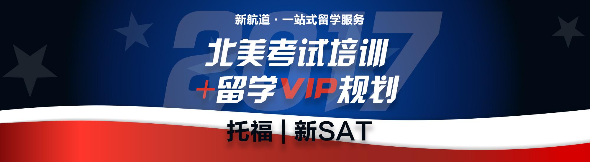 重庆大学城新航道英语培训