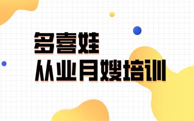 深圳宝安多喜娃从业月嫂(母婴护理师)培训