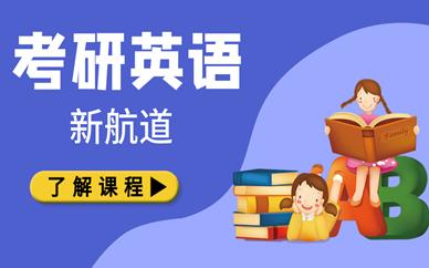 杭州下沙新航道考研英语培训