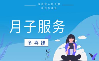 深圳宝安多喜娃月子服务培训班