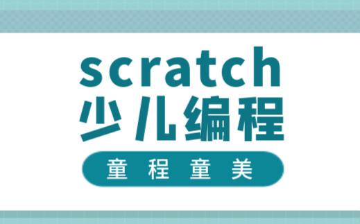 宁波童程童美scratch少儿编程