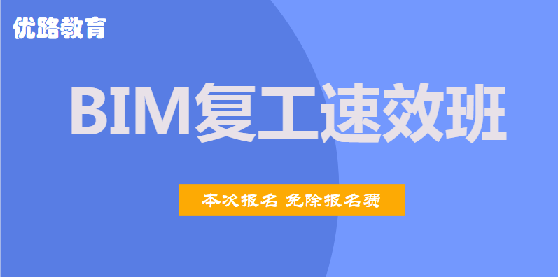 莆田2020年BIM复工速效班
