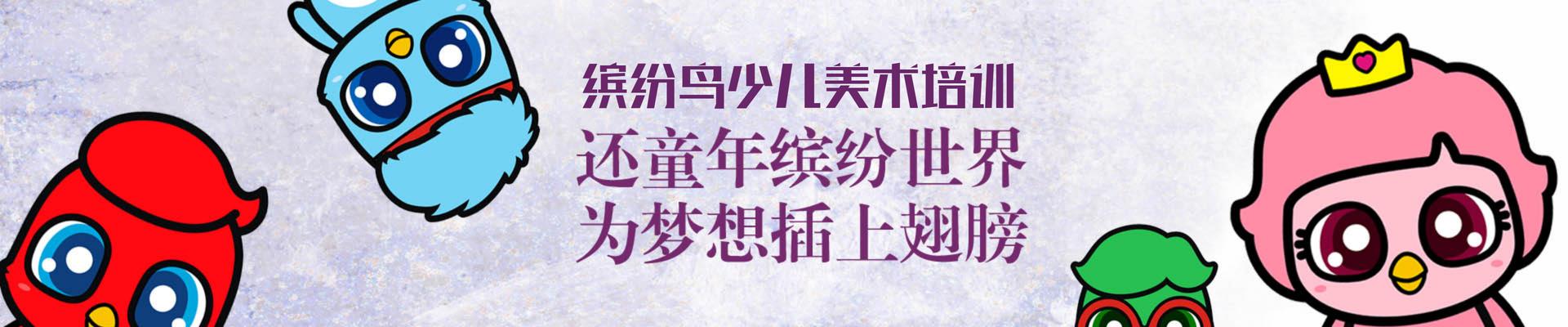 北京苏州街缤纷鸟美术教育培训