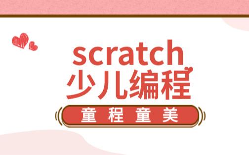 南宁东盟童程童美scratch少儿编程