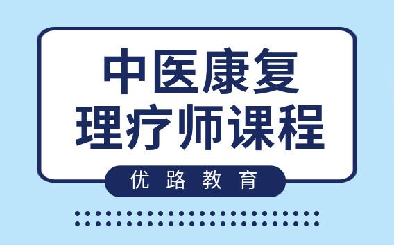 漳州优路中医康复理疗师培训