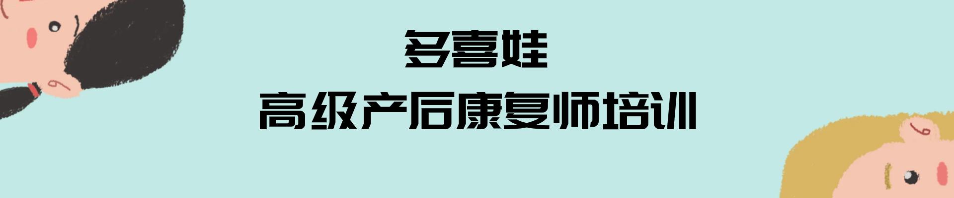 深圳上步中路多喜娃母婴职业培训学校