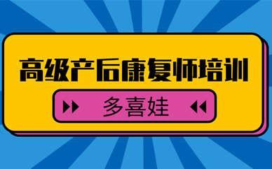 深圳福田多喜娃高级产后康复技师班