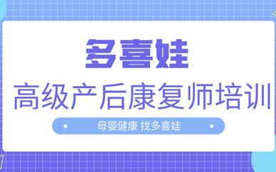 深圳宝安多喜娃高级产后康复技师班