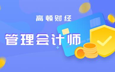 上海徐汇高顿财经管理会计师培训