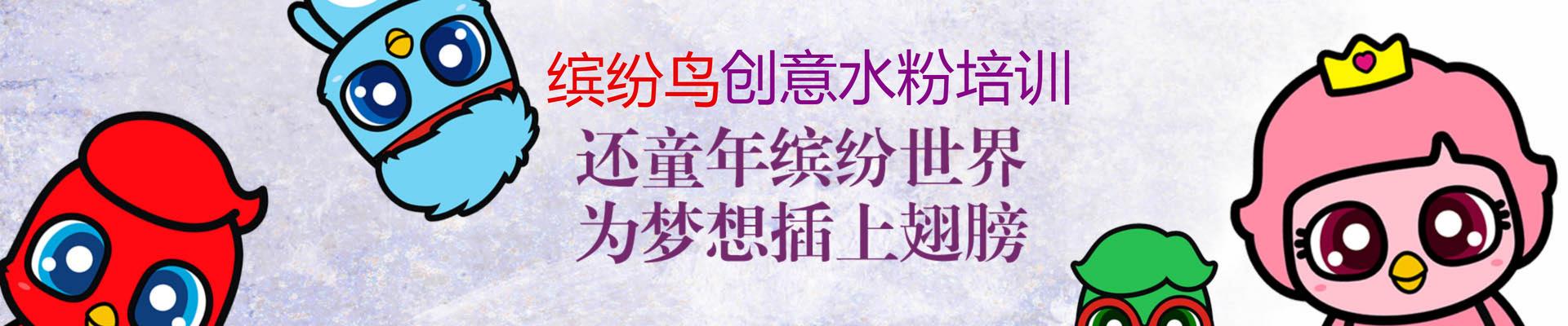 济南长清一校缤纷鸟美术教育培训