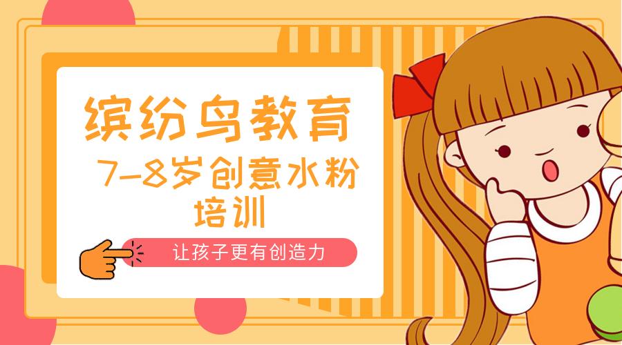 深圳龙华缤纷鸟7-8岁创意水粉培训