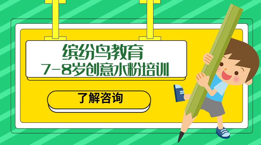济南阳光新路缤纷鸟7-8岁创意水粉培训