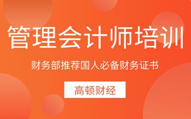 上海虹口高顿财经管理会计师培训