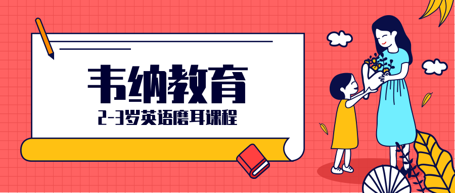 福州屏东韦纳2-3岁磨耳朵英语课程