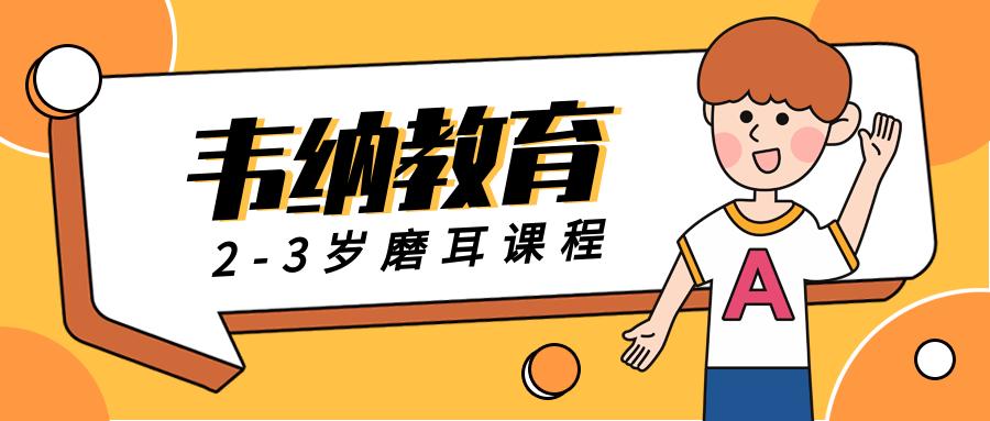 福州旗汛韦纳2-3岁磨耳朵英语课程