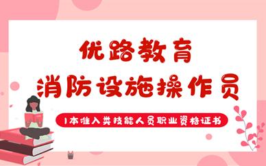 内江优路消防设施操作员培训