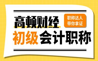 深圳高顿财经初级会计职称培训