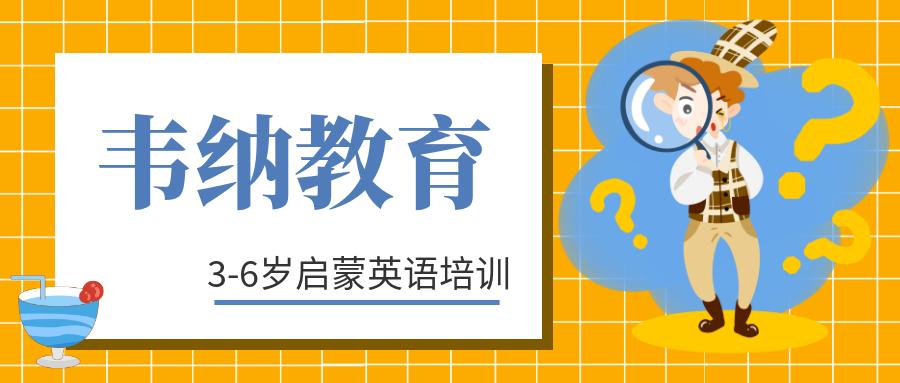深圳龙岗韦纳3-6岁启蒙英语班
