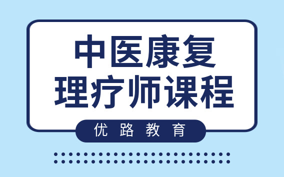 芜湖优路中医康复理疗师培训费用