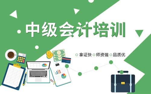 上海虹口中级会计师培训机构哪家好?