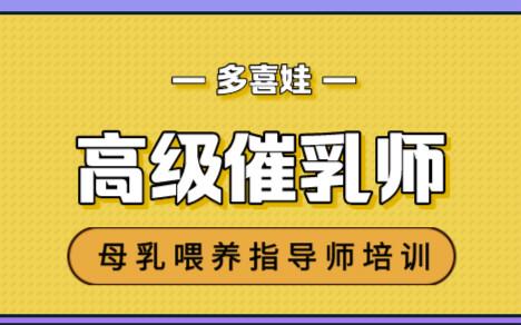 深圳多喜娃高级催乳师(母乳喂养指导)培训