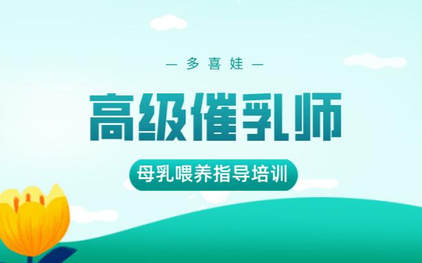 深圳福田多喜娃高级催乳师(母乳喂养指导)培训