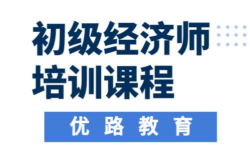 福州優路初級經濟師培訓
