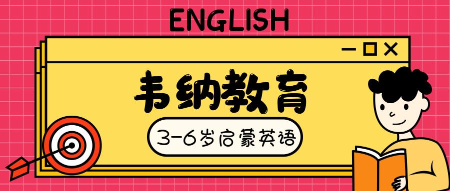 福州旗汛口韦纳3-6岁启蒙英语班