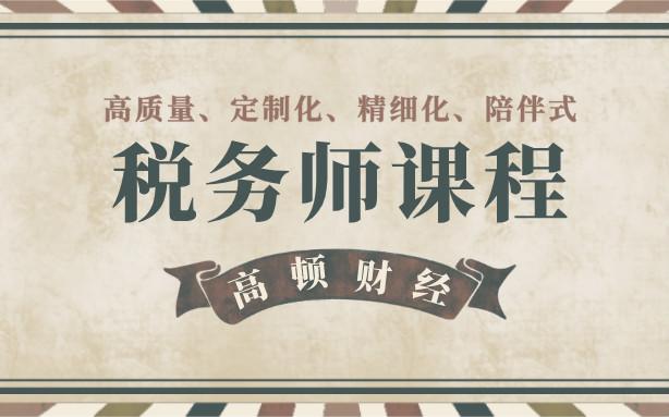 北京房山高顿财经税务师培训