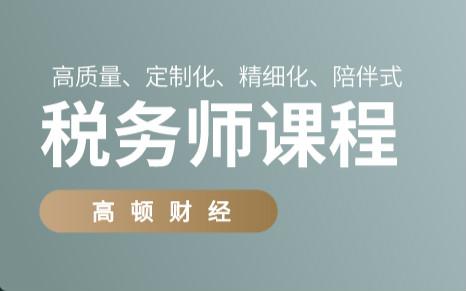 上海虹口高顿财经税务师培训