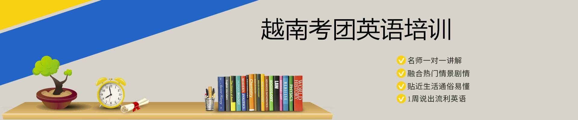 重庆解放碑新航道英语培训