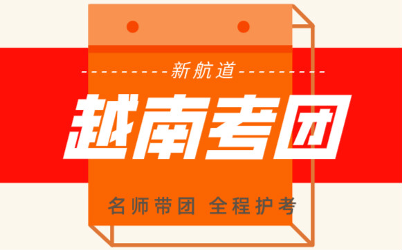重庆解放碑新航道越南考团