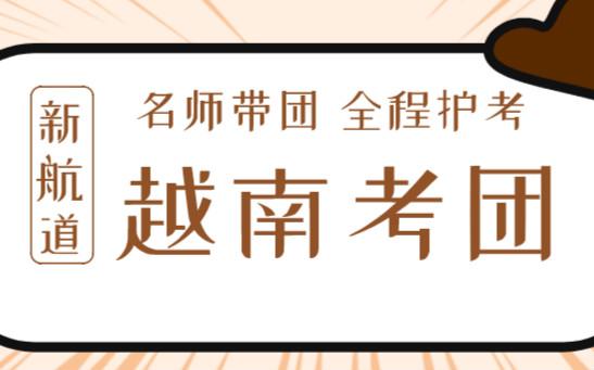 合肥腾飞锦秋新航道越南考团