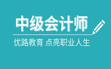 中山2020年中级会计师报名费多少钱