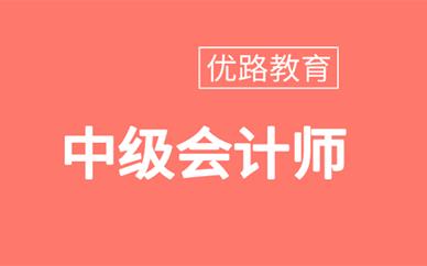 中山中级会计师2020年报考政策