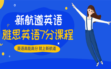 上海浦东新区新航道雅思培训怎么样?