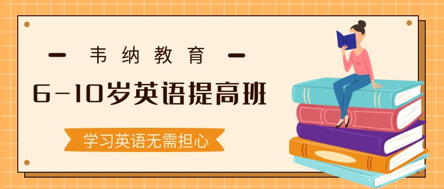 福州屏东韦纳6-10岁儿童英语提高班