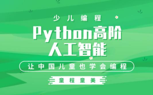 北京顺义童程童美高阶人工智能中小学编程