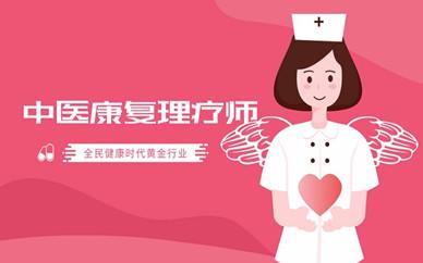 郑州西区中医康复理疗师培训班多少钱?