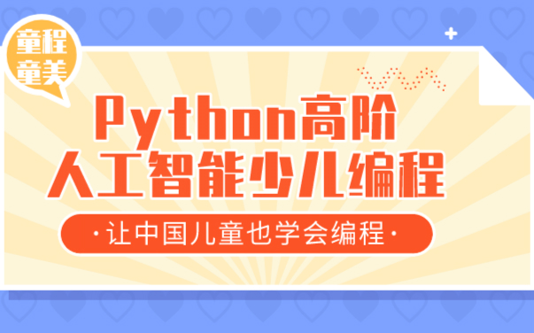 广州番禺奥园童程童美高阶人工智能中小学编程