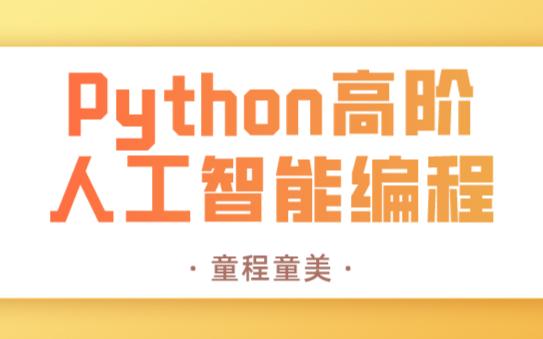 广州白云童程童美高阶人工智能中小学编程